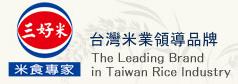台湾三好米