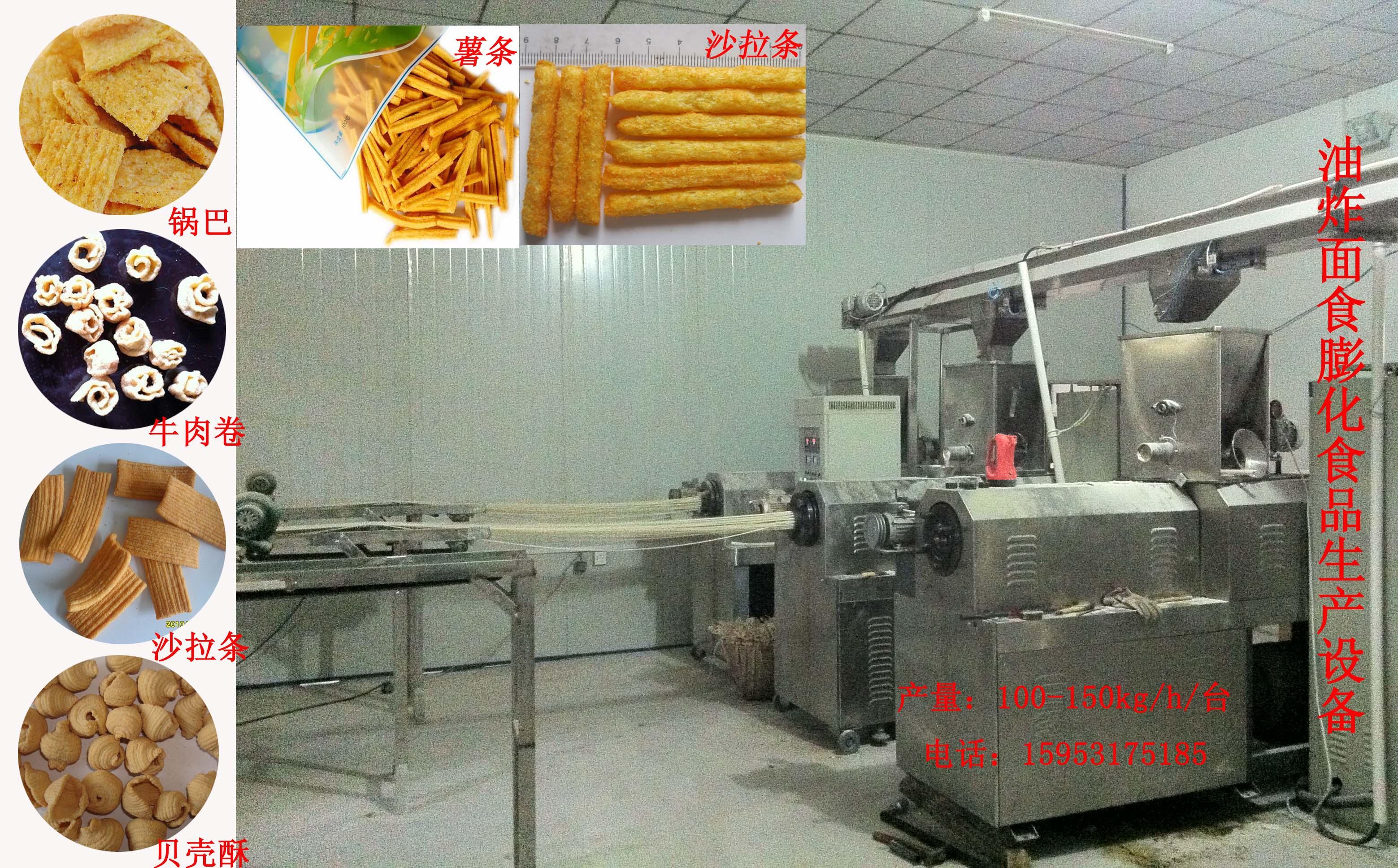 """""""膨化食品(锅巴、薯条、妙脆角)生产线"""
