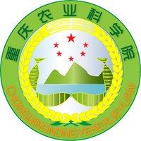 重庆市农业科学院